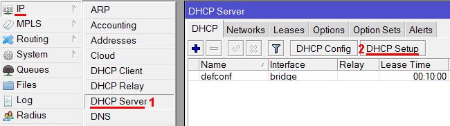 Настройка DHCP сервера для гостевой сети
